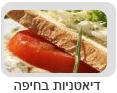דיאטניות בחיפה