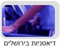 דיאטניות בירושלים
