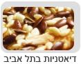 דיאטניות בתל אביב